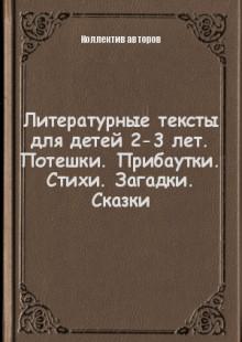 Обложка книги  - Литературные тексты для детей 2-3 лет. Потешки. Прибаутки. Стихи. Загадки. Сказки