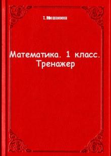 Обложка книги  - Математика. 1 класс. Тренажер