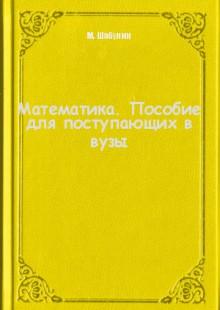 Обложка книги  - Математика. Пособие для поступающих в вузы