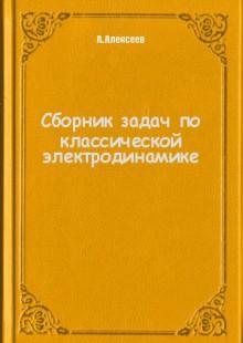 Обложка книги  - Сборник задач по классической электродинамике