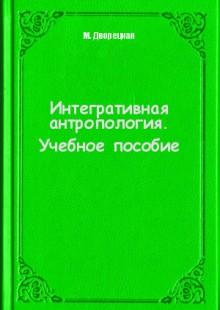 Обложка книги  - Интегративная антропология. Учебное пособие