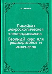 Обложка книги  - Линейная макроскопическая электродинамика. Вводный курс для радиофизиков и инженеров