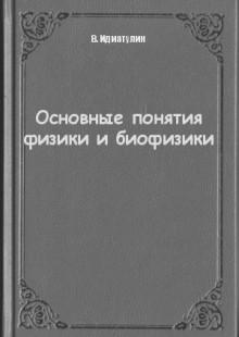 Обложка книги  - Основные понятия физики и биофизики