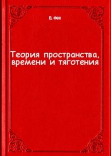 Обложка книги  - Теория пространства, времени и тяготения