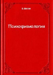 Обложка книги  - Психофизиология