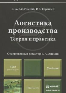 Обложка книги  - Логистика производства. Теория и практика. Учебник