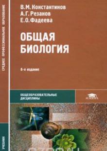 Обложка книги  - Общая биология