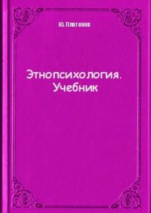 Обложка книги  - Этнопсихология. Учебник