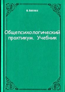 Обложка книги  - Общепсихологический практикум. Учебник