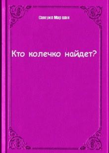 Обложка книги  - Кто колечко найдет?