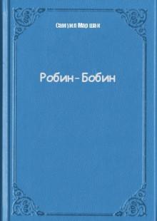 Обложка книги  - Робин-Бобин