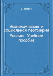 Обложка книги  - Экономическая и социальная география России. Учебное пособие