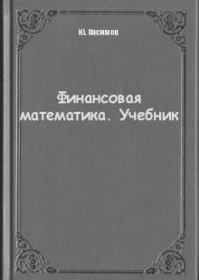 Обложка книги  - Финансовая математика. Учебник