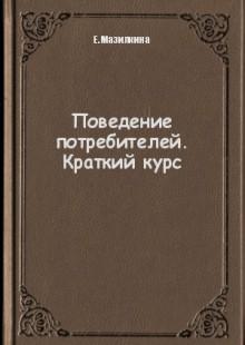Обложка книги  - Поведение потребителей. Краткий курс