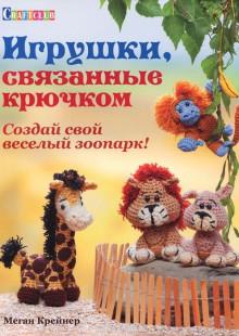 Обложка книги  - Игрушки, связанные крючком. Создай свой веселый зоопарк