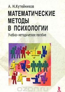Обложка книги  - Математические методы в психологии