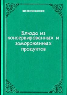 Обложка книги  - Блюда из консервированных и замороженных продуктов