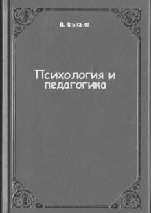 Обложка книги  - Психология и педагогика