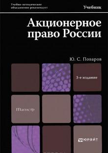 Обложка книги  - Акционерное право России. Учебник