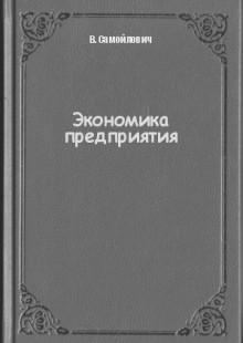 Обложка книги  - Экономика предприятия