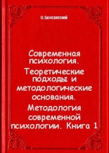 Обложка книги  - Современная психология. Теоретические подходы и методологические основания. Методология современной психологии. Книга 1