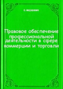Обложка книги  - Правовое обеспечение профессиональной деятельности в сфере коммерции и торговли