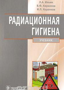 Обложка книги  - Радиационная гигиена