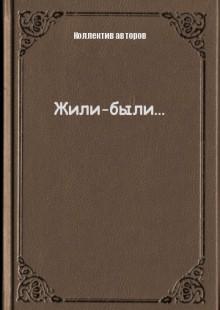 Обложка книги  - Жили-были…