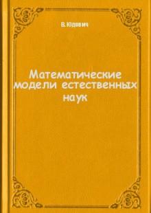Обложка книги  - Математические модели естественных наук