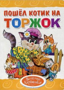 Обложка книги  - Пошел котик на торжок