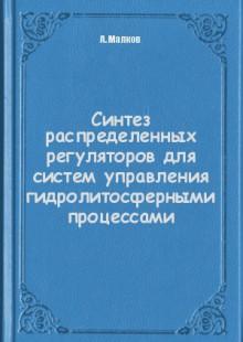 Обложка книги  - Синтез распределенных регуляторов для систем управления гидролитосферными процессами