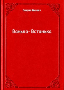 Обложка книги  - Ванька-Встанька