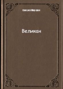 Обложка книги  - Великан