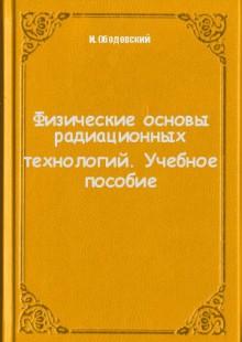 Обложка книги  - Физические основы радиационных технологий. Учебное пособие