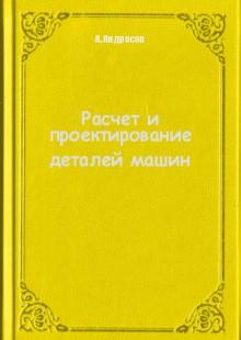 Обложка книги  - Расчет и проектирование деталей машин
