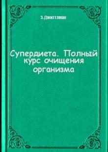 Обложка книги  - Супердиета. Полный курс очищения организма