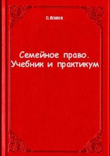 Обложка книги  - Семейное право. Учебник и практикум