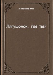Обложка книги  - Лягушонок, где ты?