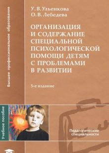 Обложка книги  - Организация и содержание специальной психологической помощи детям с проблемами в развитии