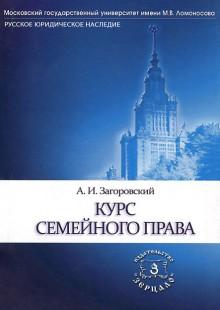 Обложка книги  - Курс семейного права
