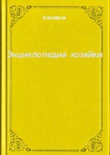 Обложка книги  - Энциклопедия хозяйки
