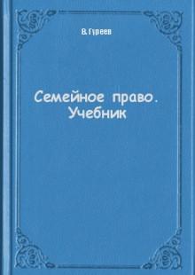 Обложка книги  - Семейное право. Учебник