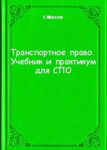 Обложка книги  - Транспортное право. Учебник и практикум для СПО