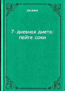 Обложка книги  - 7-дневная диета: пейте соки