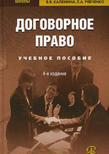Обложка книги  - Договорное право