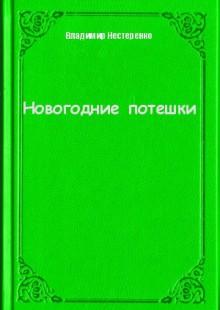 Обложка книги  - Новогодние потешки