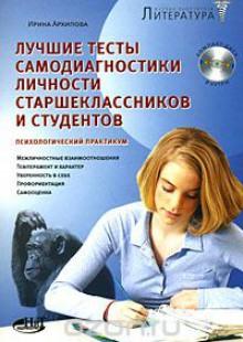 Обложка книги  - Лучшие тесты самодиагностики личности старшеклассников и студентов. Психологический практикум (+ CD-ROM)
