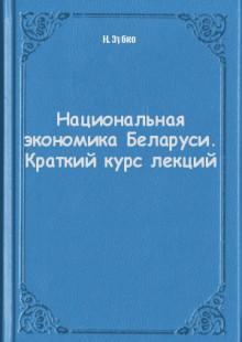 Обложка книги  - Национальная экономика Беларуси. Краткий курс лекций
