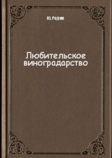 Обложка книги  - Любительское виноградарство