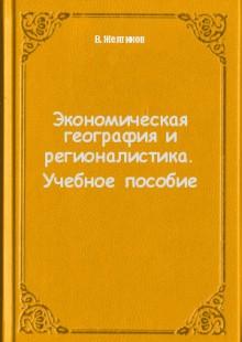Обложка книги  - Экономическая география и регионалистика. Учебное пособие